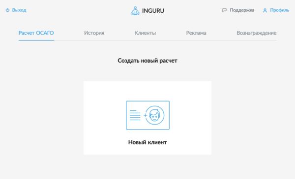 Личный кабинет agents.inguru.ru