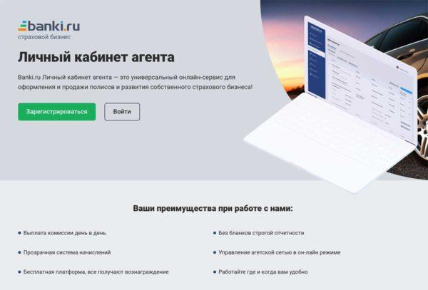 Перейдите-по-ссылке-https-__agents.banki.ru_welcome_-ref_id=900ecs