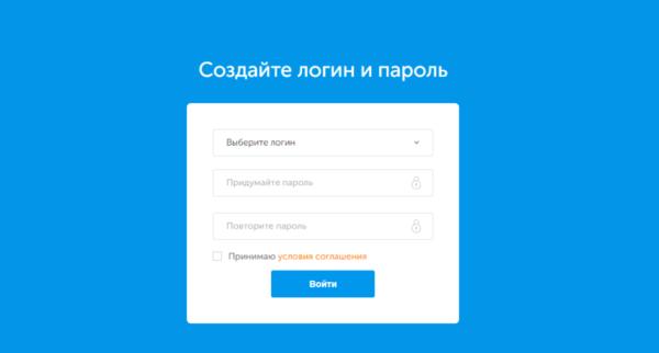 Самостоятельно выберите логин (почта, или номер телефона),создайте пароль.