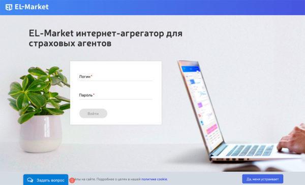 Вход в личный кабинет EL-Market.org
