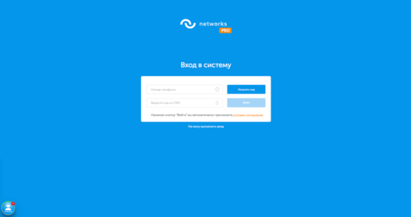 Введите полученный код из смс и нажмите кнопку (войти)