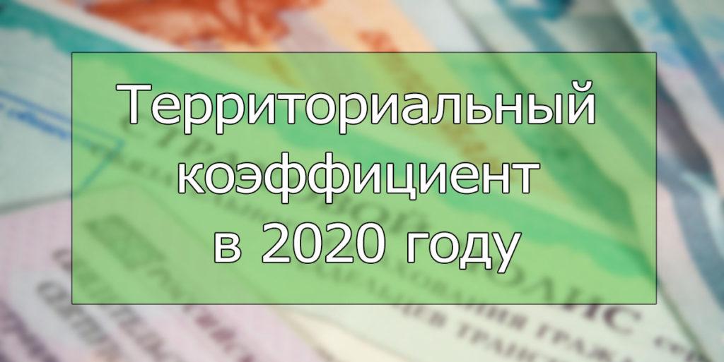 Территориальный коэффициент: отмена 1 января 2020 года