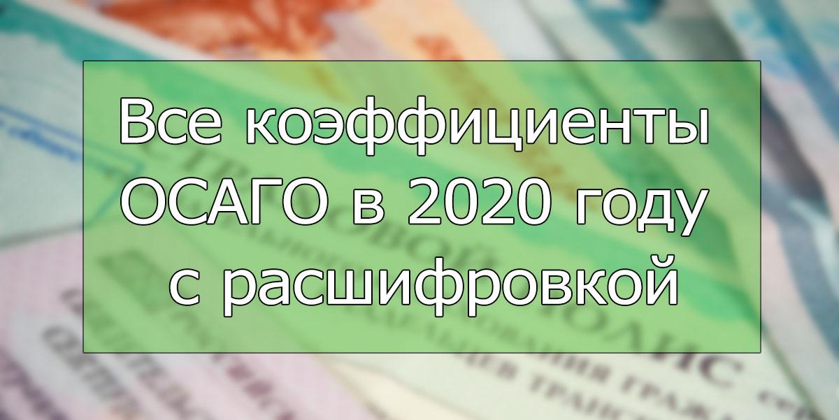 Поправочные коэффициенты ОСАГО в 2020 году