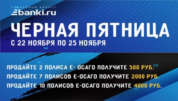 Акция в Банки.ру: До 4000 рублей каждому активному агенту