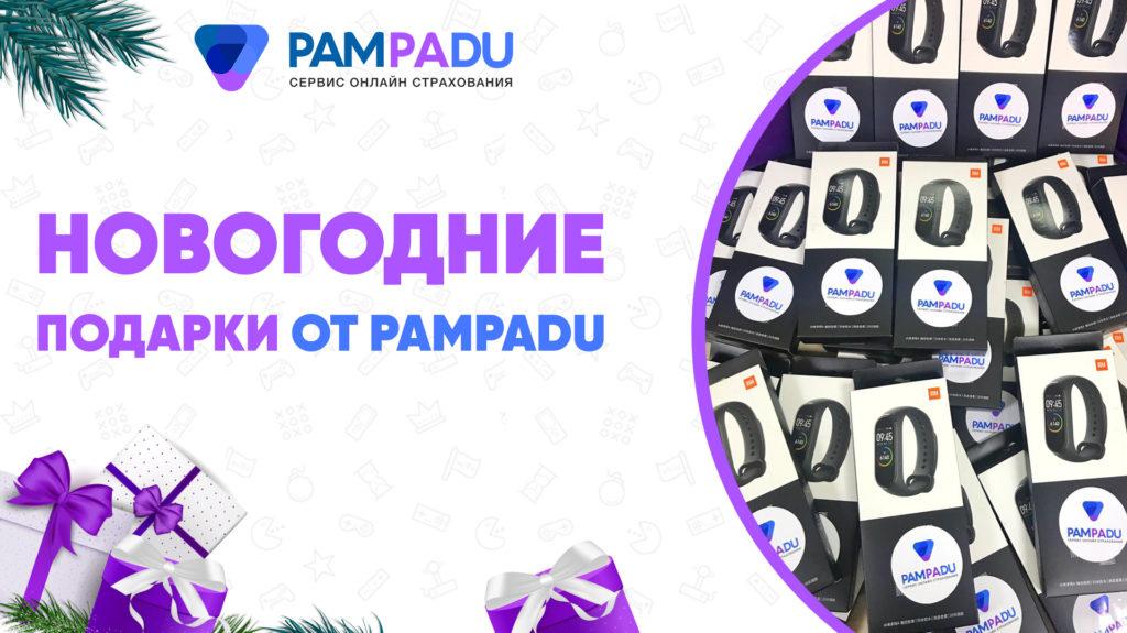 PamPaDu.ru дарит настоящие подарки на новый год!