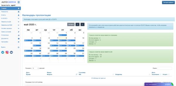Пользуйтесь календарем пролонгации на главной странице сайта