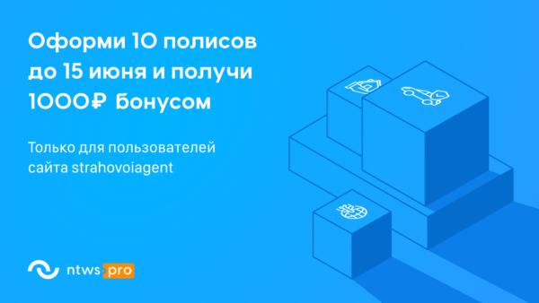 Команда ntws.pro совместно с администрацией сайта strahovoiagent.ru запускает акцию!