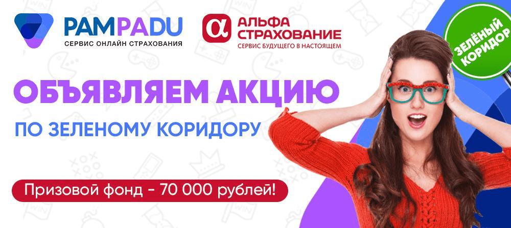 """Пампаду объявляет озеленительную акцию совместно с """"АльфаСтрахование"""""""