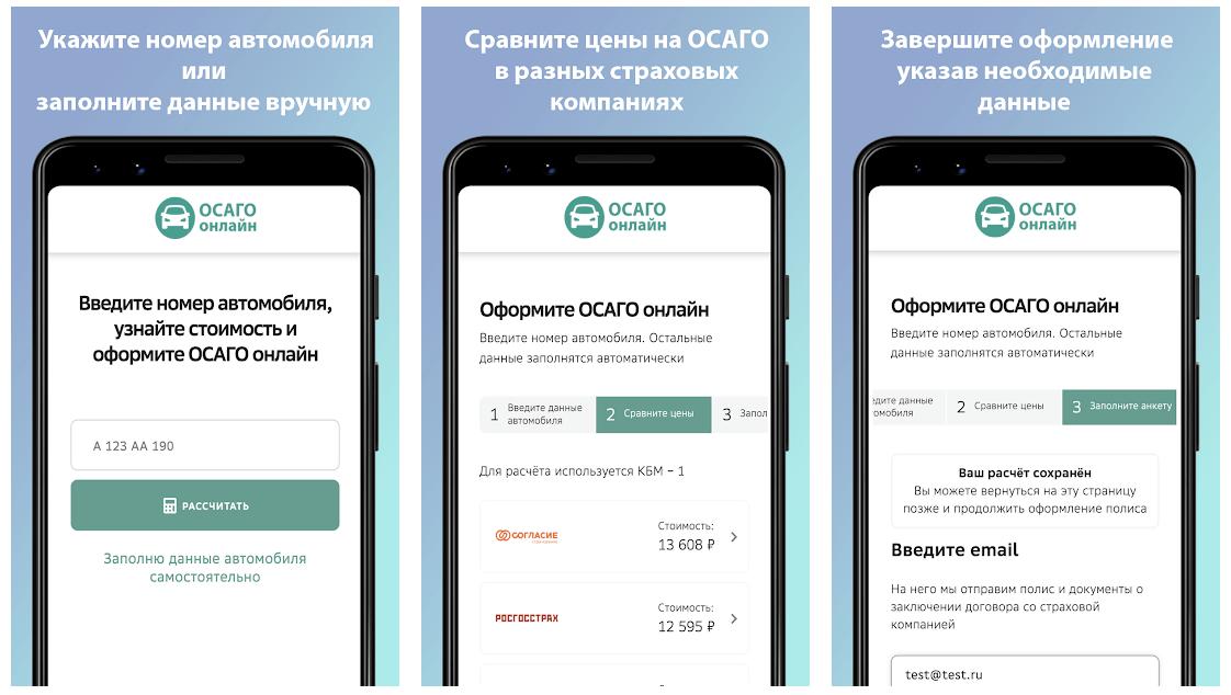 Мобильное приложение ОСАГО онлайн калькулятор для Андроид