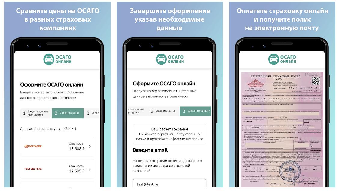 https://play.google.com/store/apps/details?id=com.osago.online.app