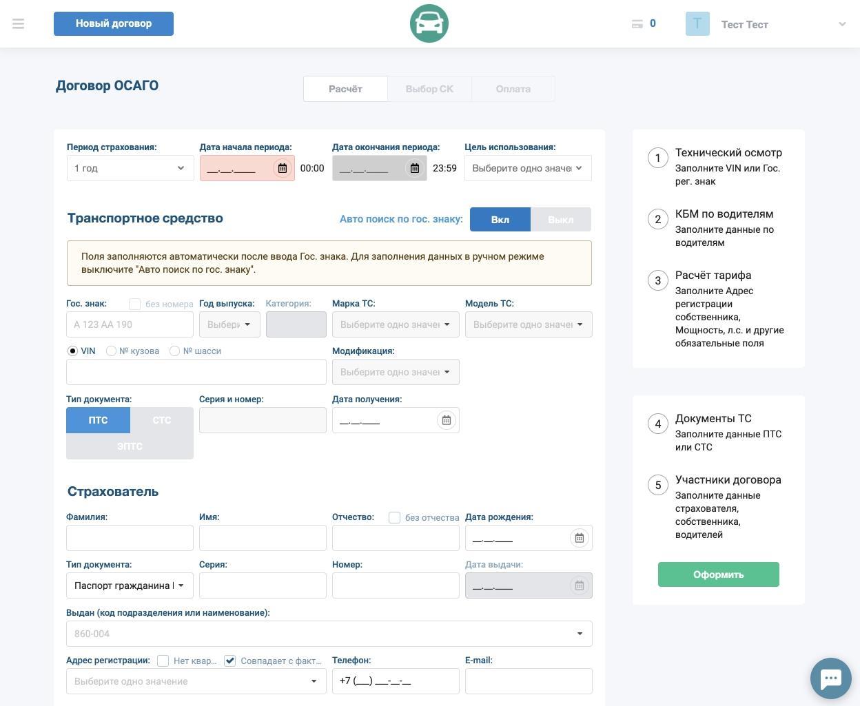 Платформа agents.osagoonline.ru
