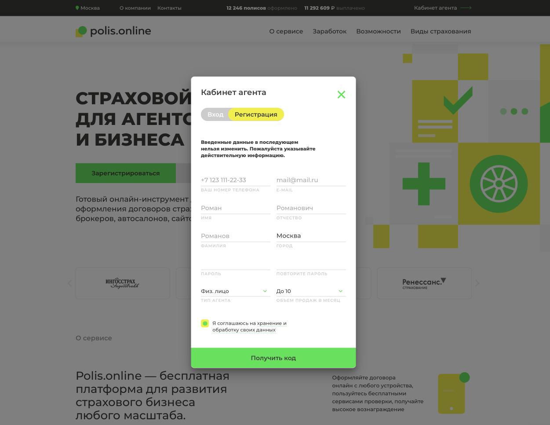 Регистрация в личном кабинете агента Polis.Online