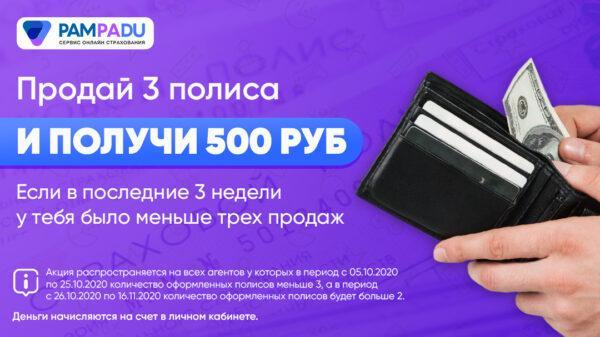 Продай 3 полиса и получи 500 рублей, если в последние 3 недели было меньше 3-х продаж в PAMPADU