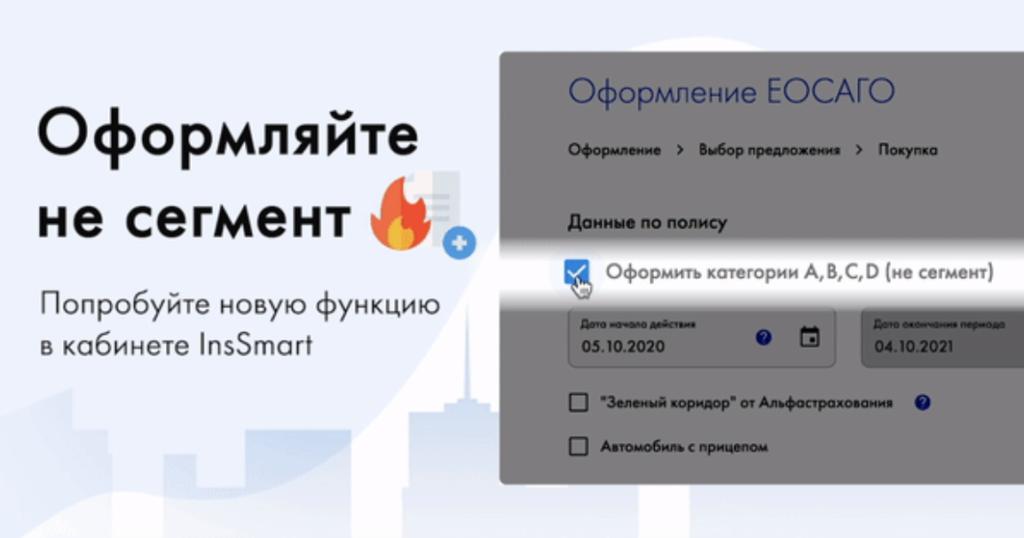 Оформление ОСАГО для любого водителя, региона и любой категории A, B, C, D в Inssmart