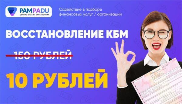 Восстановление КБМ - 10 рублей вместо 150 рублей