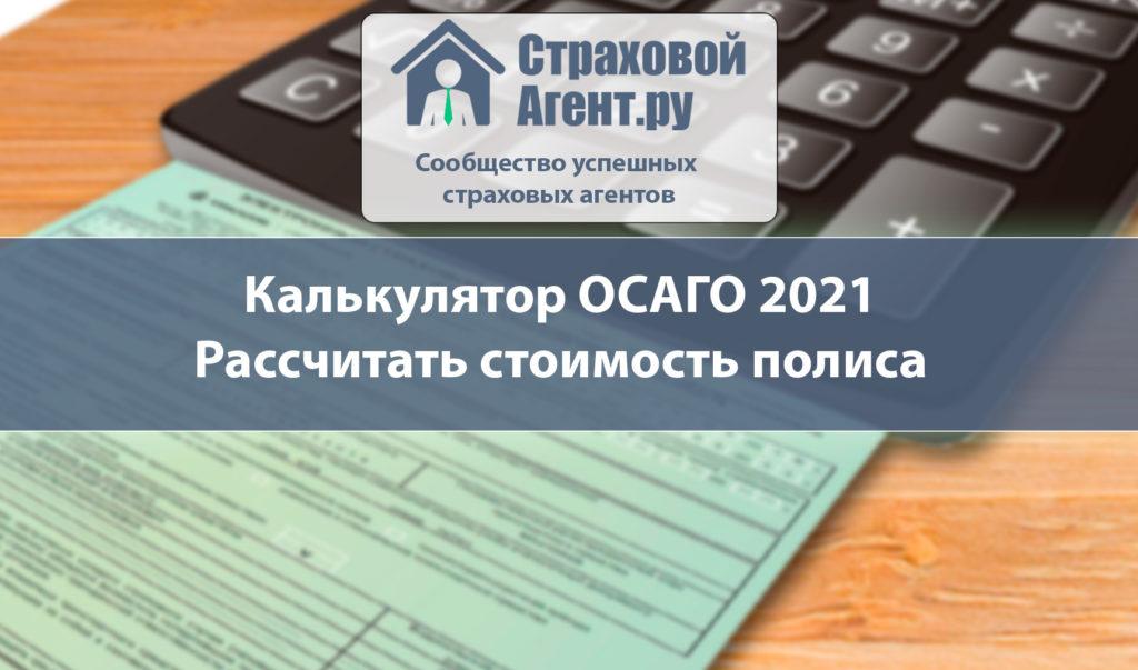Калькулятор ОСАГО 2021: рассчитать стоимость полиса