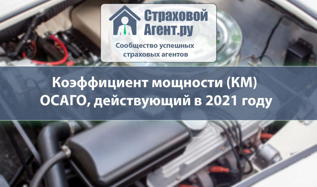 Коэффициент мощности ОСАГО (КМ), действующий в 2021 году
