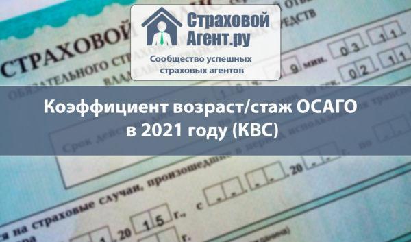 Коэффициент возраст/стаж ОСАГО в 2021 году (КВС)