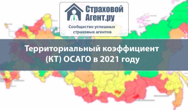 Территориальный коэффициент (КТ) ОСАГО в 2021 году