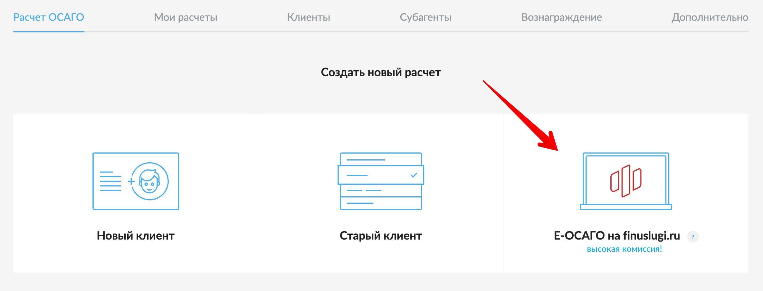 """В агентском кабинете INGURU на первом шаге нажать на кнопку- """"Е-ОСАГО на finuslugi.ru"""""""