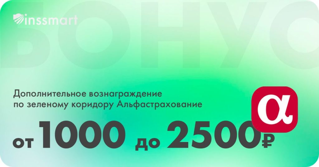 От 1000 до 2500 руб. по зеленому коридору Альфастрахование вInssmart