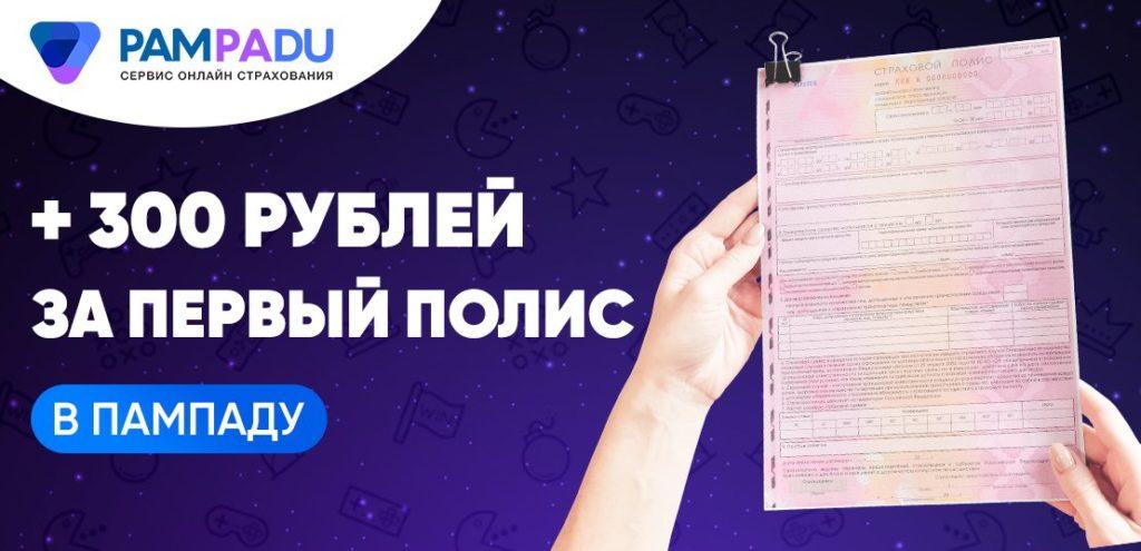 +300 рублей за первый полис в Папмаду