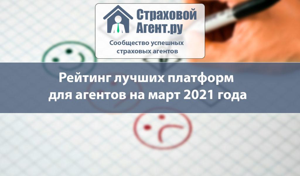 Рейтинг платформ для агентов на март 2021 года