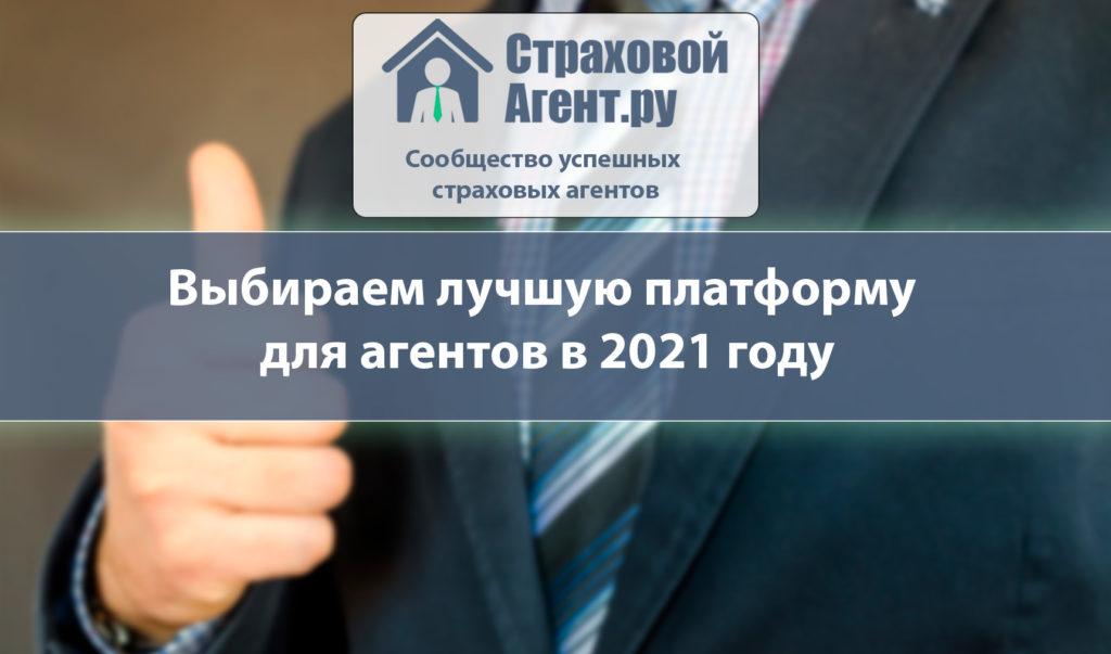 Выбираем лучшую платформу для агентов в 2021 году